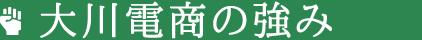 大川電商の強み