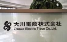 大川電商株式会社-300x225